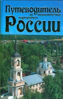 Граблевский Д.А. Путеводитель по туристическим маршрутам России
