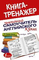 Трофименко Т.Г. Практический самоучитель английского языка