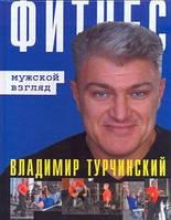 Турчинский В. Фитнес: Мужской взгляд. Женский взгляд