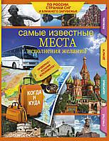 . Самые известные места исполнения желаний России, стран СНГ и ближнего зарубежья