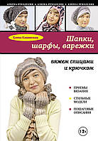 Каминская Е.А. Шапки, шарфы, варежки: вяжем спицами и крючком
