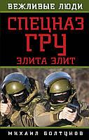 Болтунов М.Е. Спецназ ГРУ. Элита элит