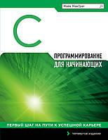 МакГрат М. Программирование на C для начинающих