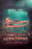 Грин Грэй Кетополис. Кн. 1. Киты и броненосцы