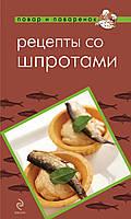Першина С., Васильев А. Рецепты со шпротами