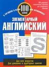 Уайтуик Д. Элементарный английский. 100 слов