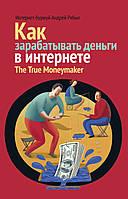 Рябых А. Как зарабатывать деньги в Интернете
