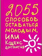 НАдеждина Татьяна 2055 способов оставаться молодым, или Кодекс долголетия