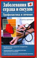 Руцкая Т.В. Заболевания сердца и сосудов