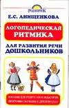 Анищенкова Е.С. Логопедическая ритмика для развития речи дошкольников