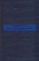 Веллер М.И. Социология энергоэволюционизма