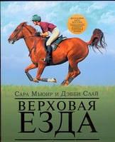 Мьюир Сара Верховая езда:иллюстрированное практическое руководство