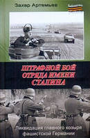 Артемьев З.А. Штрафной бой отряда имени Сталина