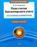 Медведев М.Ю. План счетов бухгалтерского учета
