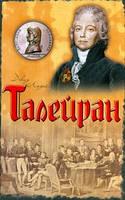 Лодей Дэвид Талейран. Главный министр Наполеона