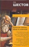 Шестов Л. Potestas clavium (Власть ключей)