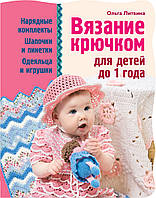 Литвина О.С. Вязание крючком для детей до 1 года