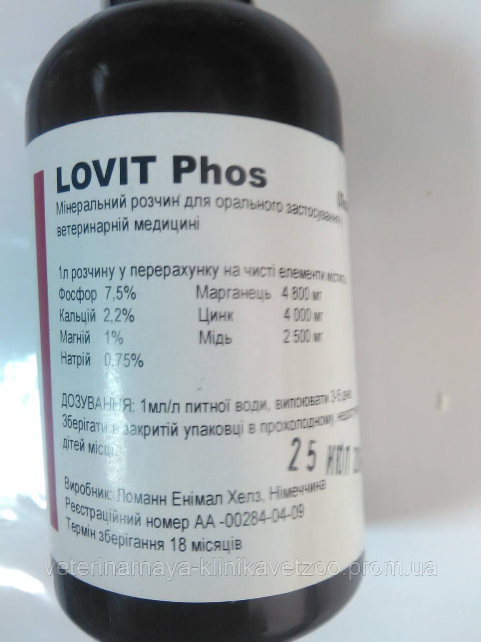 ЛОВИТ_ФОС (жидкий кальций)  100мл ( для птицы и животных , 1-2мл  на 1л. воды  3-5дней)