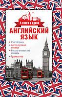 . Английский язык. 4 книги в одной: разговорник, англо-русский словарь, русско-английский словарь, грамматика