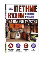Николаев А.А. Летние кухни на дачном участке