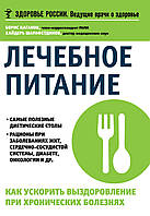 Каганов Б.С., Шарафетдинов Х.Х. Лечебное питание. Как ускорить выздоровление при хронических болезнях