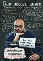 Ахманов М.С. Как писать книги: 5 элементов литературного творчества