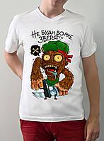 "Мужская футболка ""Не буди во мне зверя"""