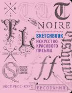 Скетчбук Искусство красивого письма