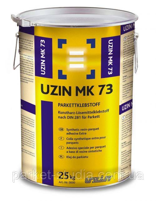 UZIN MK 73 (17кг) Паркетный клей на основе искусственной смолы