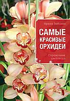 Зайцева И. Самые красивые орхидеи (Все о вашем саде (обложка))