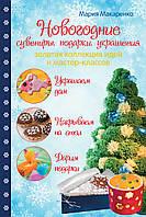 Макаренко М. Новогодние сувениры, подарки и украшения: золотая коллекция идей и мастер-классов