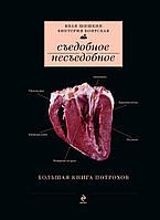 Шишкин И., Боярская В. Съедобное несъедобное (Большая книга потрохов) (серия Кулинария. Авторская кухня)