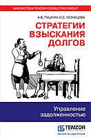Пушкин А.В., Кузнецова О.С. Стратегии взыскания долгов: управление задолженностью