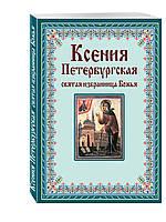 Тимофеев М., сост. Ксения Петербургская: святая избранница Божья. Как получить помощь великой подвижницы