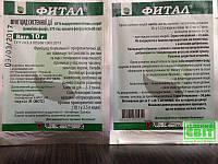 Системный фунгицид Фитал (10мл) - сильный препарат с стимулирующим действием для газона, цветов, овощей, сада