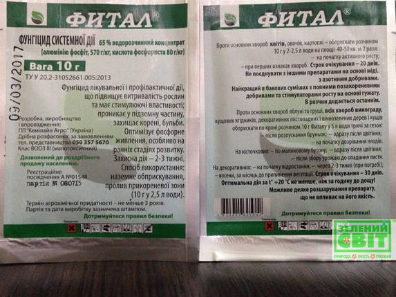 Системный фунгицид Фитал 10мл - сильный препарат с стимулирующим действием для газона, цветов, овощей, сада, фото 2