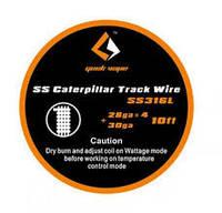 Намотка 10ft GeekVape SS Caterpillar (28GA * 4 + 30GA) 3 МЕТРА