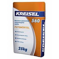 "Штукатурная смесь ""PUTZMOERTEL 560"" ""Kreisel"" 25 кг"