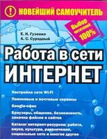 Гузенко Е.Н. Работа в сети Интернет