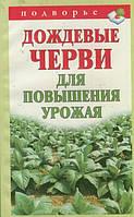 Горбунов В.В. Дождевые черви для повышения урожая
