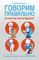Милославский И.Г. Говорим правильно по смыслу или по форме