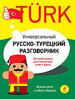 Логвиненко И.А. Универсальный русско-турецкий разговорник