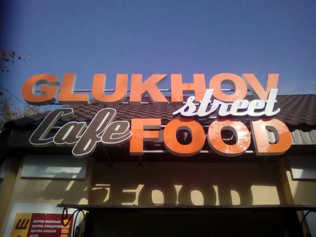 """Вывеска """"GLUKHOV FOOD"""" 1"""