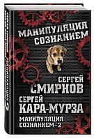Кара-Мурза С.Г., Смирнов С.В. Манипуляция сознанием–2
