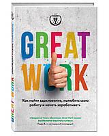 Стёрт Д. Great work. Как найти вдохновение, полюбить свою работу и начать зарабатывать
