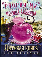 Акунин Б. Детская книга для девочек