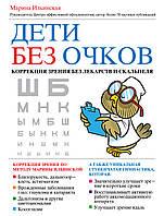 Ильинская М.В. Дети без очков. Коррекция зрения без лекарств и скальпеля