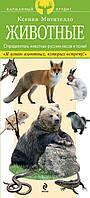 Митителло К.Б. Животные. Определитель животных русских лесов и полей