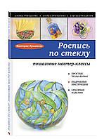 Лукьянова В.А. Роспись по стеклу: пошаговые мастер-классы