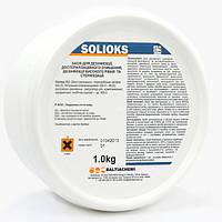 Дезинфекционное средство высокого уровня Solioks 1 кг. (Baltiachemi)